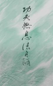 Soong Shen Five principles.png